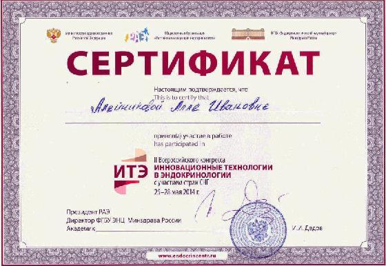 сертификат-по-диабету