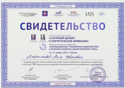 сертификат-сахарный-диабет-1