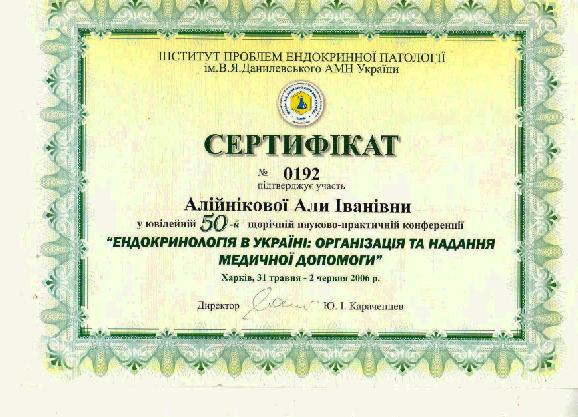 сертификат-сахарный-диабет