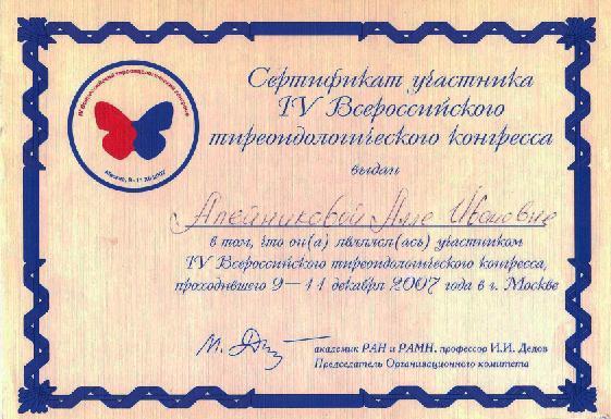 сертификат-с-конгресса-по-диабету