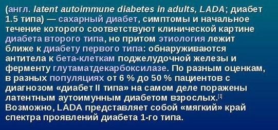новый тип диабета