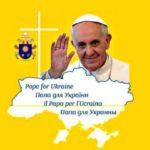 Акция Папа для Украины
