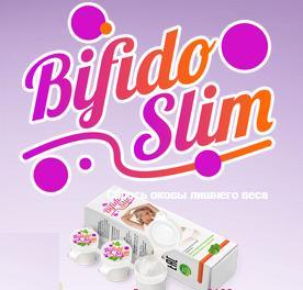 Бифидобактерии Bifido Slim