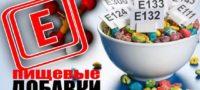 Пищевые добавки Е и их влияние на организм: таблица – классификация. Риск заболевания сахарным диабетом