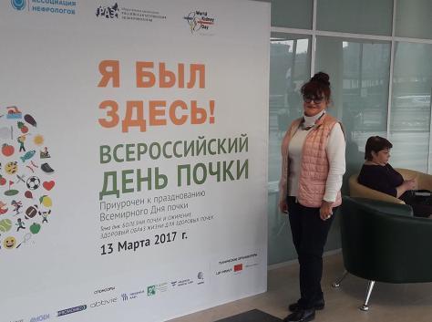 конференция нефрологов всемирный день почки 13.03.2017