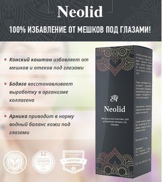 Neolid устранение мешков под глазами