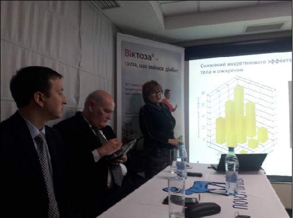 Конференция лечение сахарного диабета Мариуполь 2018
