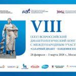 VIII Всероссийский диабетологический Конгресс Москва