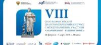 VIII Всероссийский диабетологический Конгресс «Сахарный диабет – пандемия XXI века» Москва 2018