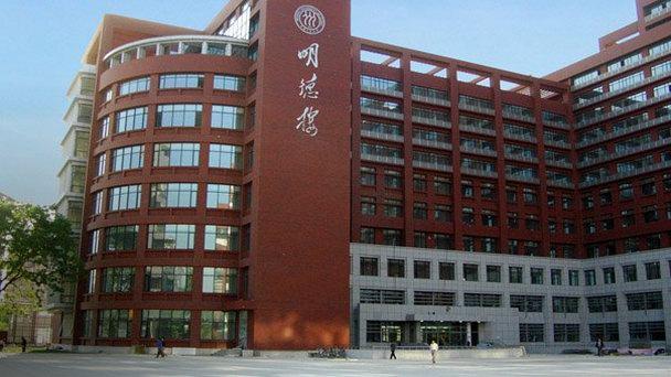 Научный центр по химии Пекинского университета в Китае