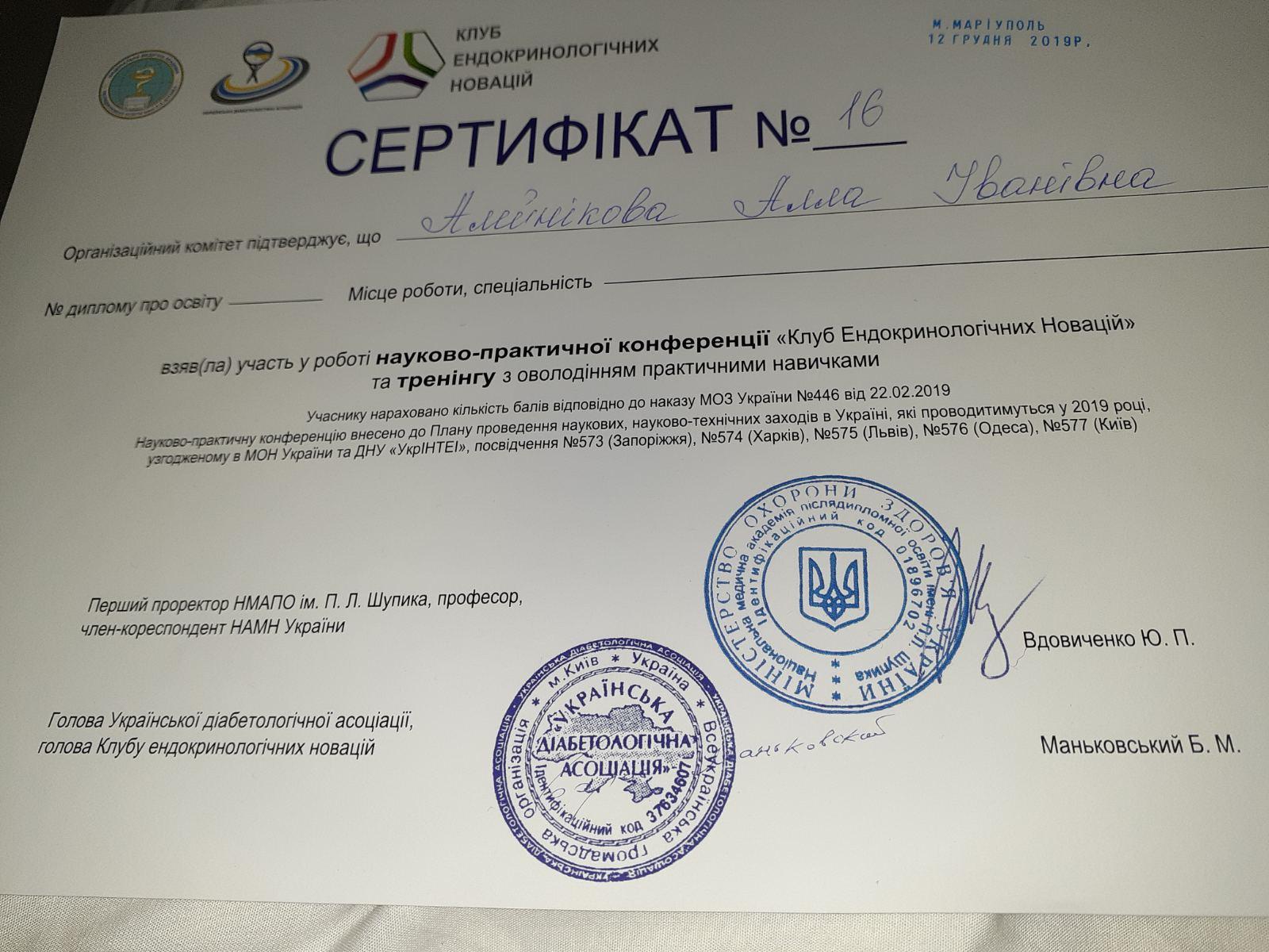 Сертификат Конференция сахарный диабет